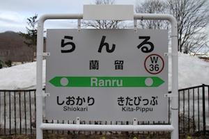 遥と巡の駅の旅 JR北海道・宗谷 ...